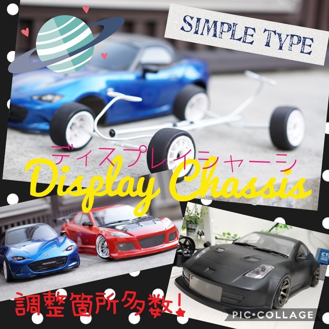 NEW! 新品 1/10 ラジコン  ボディ 用 モデルシャーシ シンプルタイプ ドリフト YD-2 ドリパケ TT-01 タミヤ