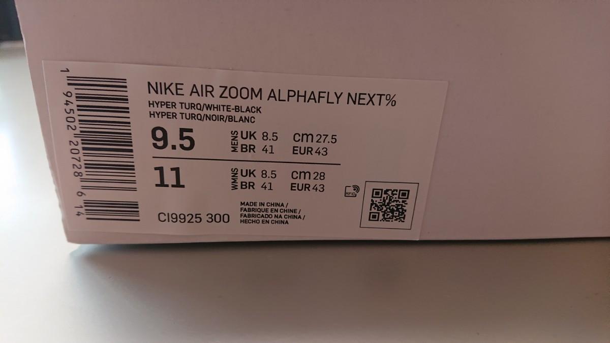 NIKE 27.5cm2足まとめて アルファフライネクストとテンポネクスト