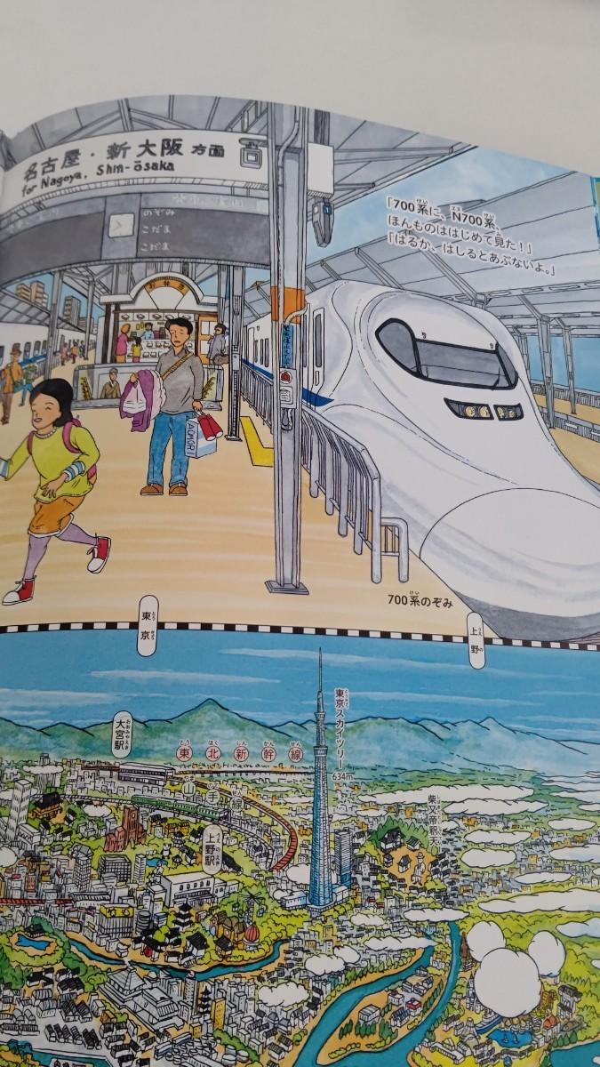 絵本 新幹線のたび 1冊 ハッピーセット プラレール スペシャルDVD 2枚 まとめ売り