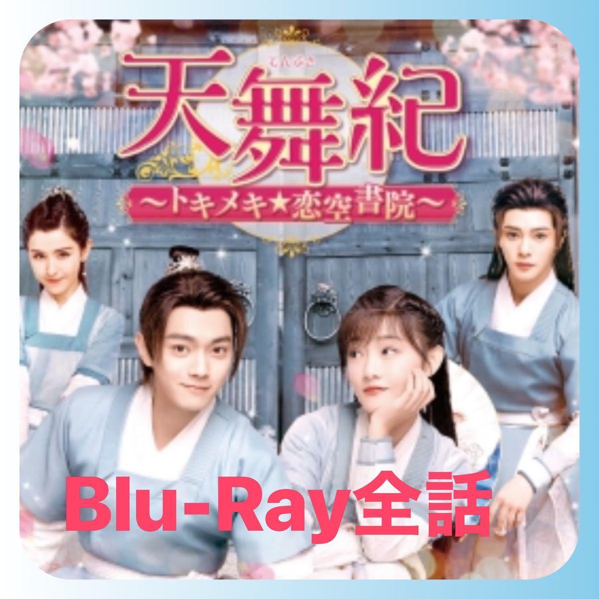 中国ドラマ 天舞紀  -トキメキ☆恋空書院~ Blu-Ray全話