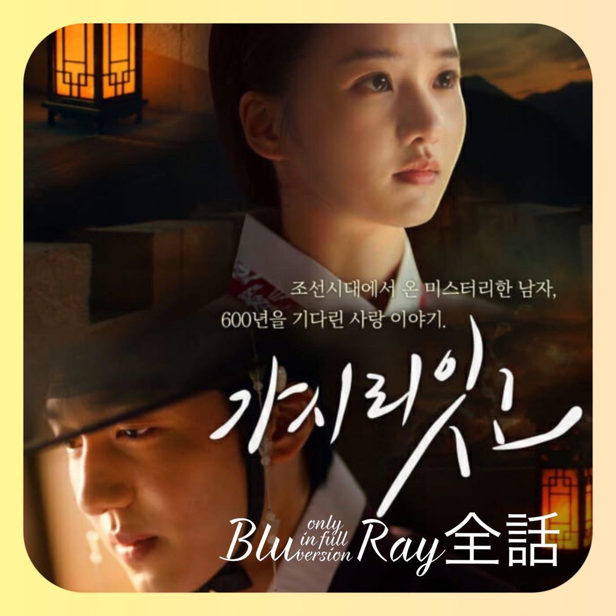 韓国ドラマ  君がくれた恋の詩 ーカシリイッコー。  全話 Blu-ray