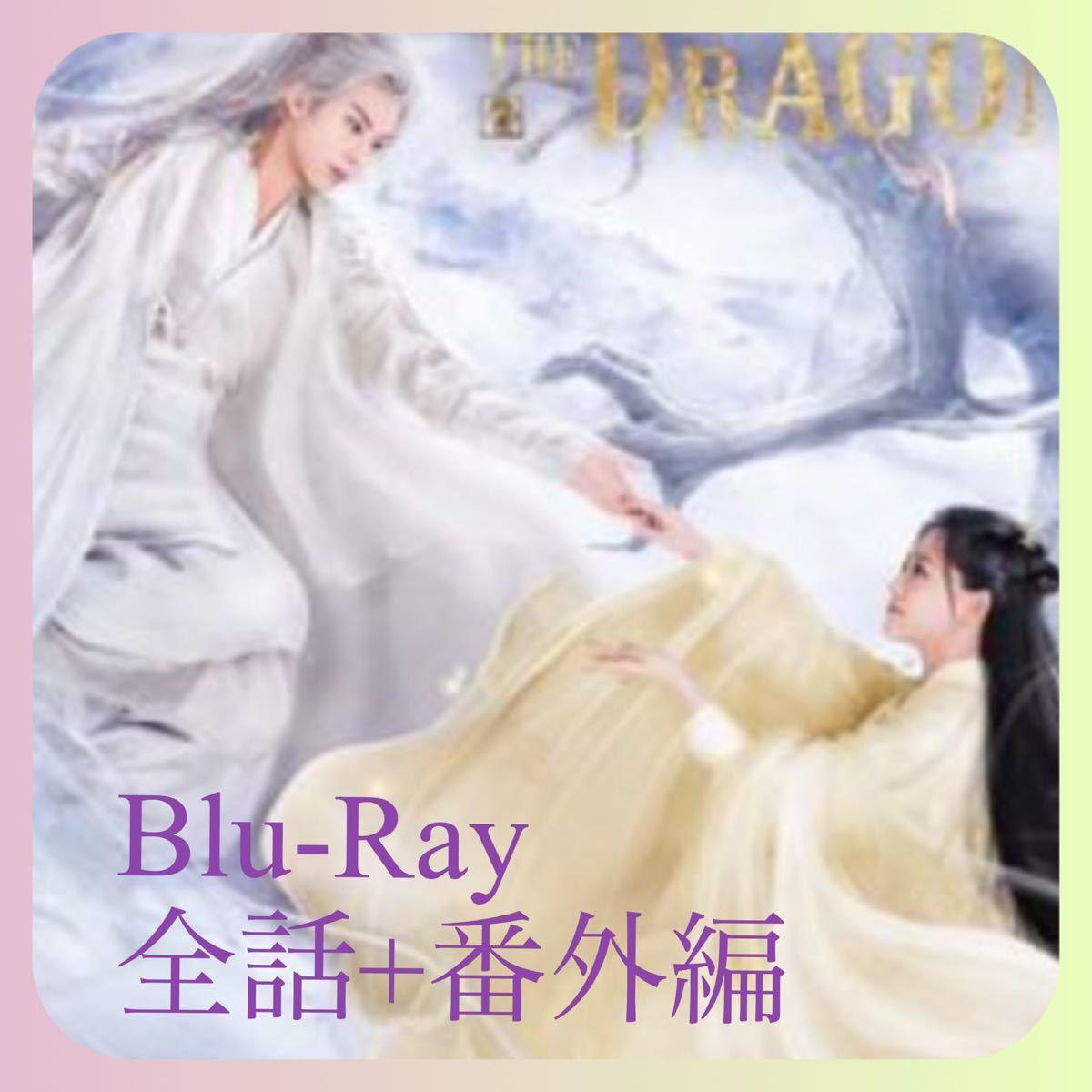 中国ドラマ 遇龍 Blu-Ray全話