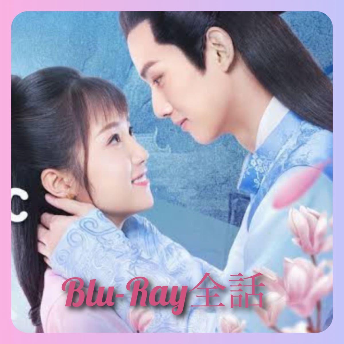 中国ドラマ お坊ちゃんと私のロマンス Blu-Ray全話