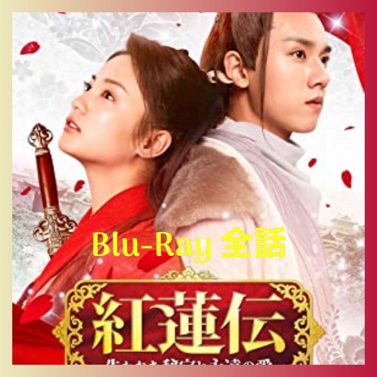 中国ドラマ 紅蓮伝 Blu-Ray全話他 うさぎママ様専用