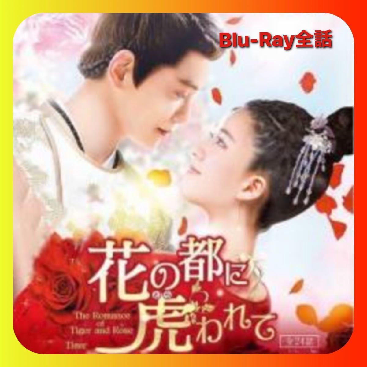 中国ドラマ 花の都に虎われて Blu-Ray全話