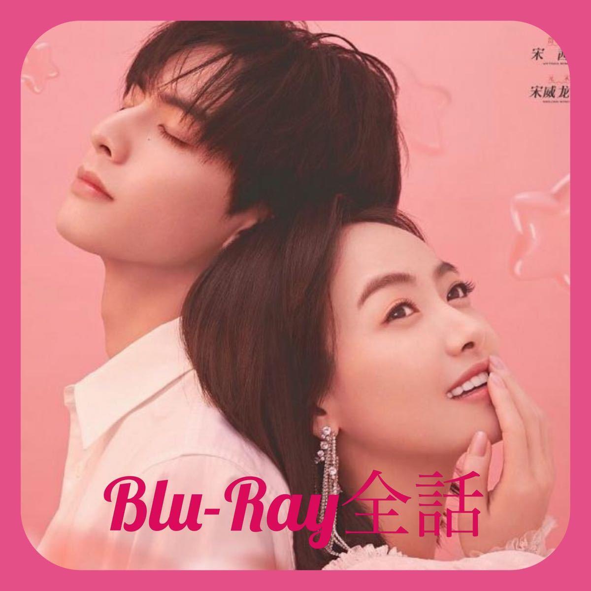 中国ドラマ 働く女子流ワタシ探し Blu-Ray 全話