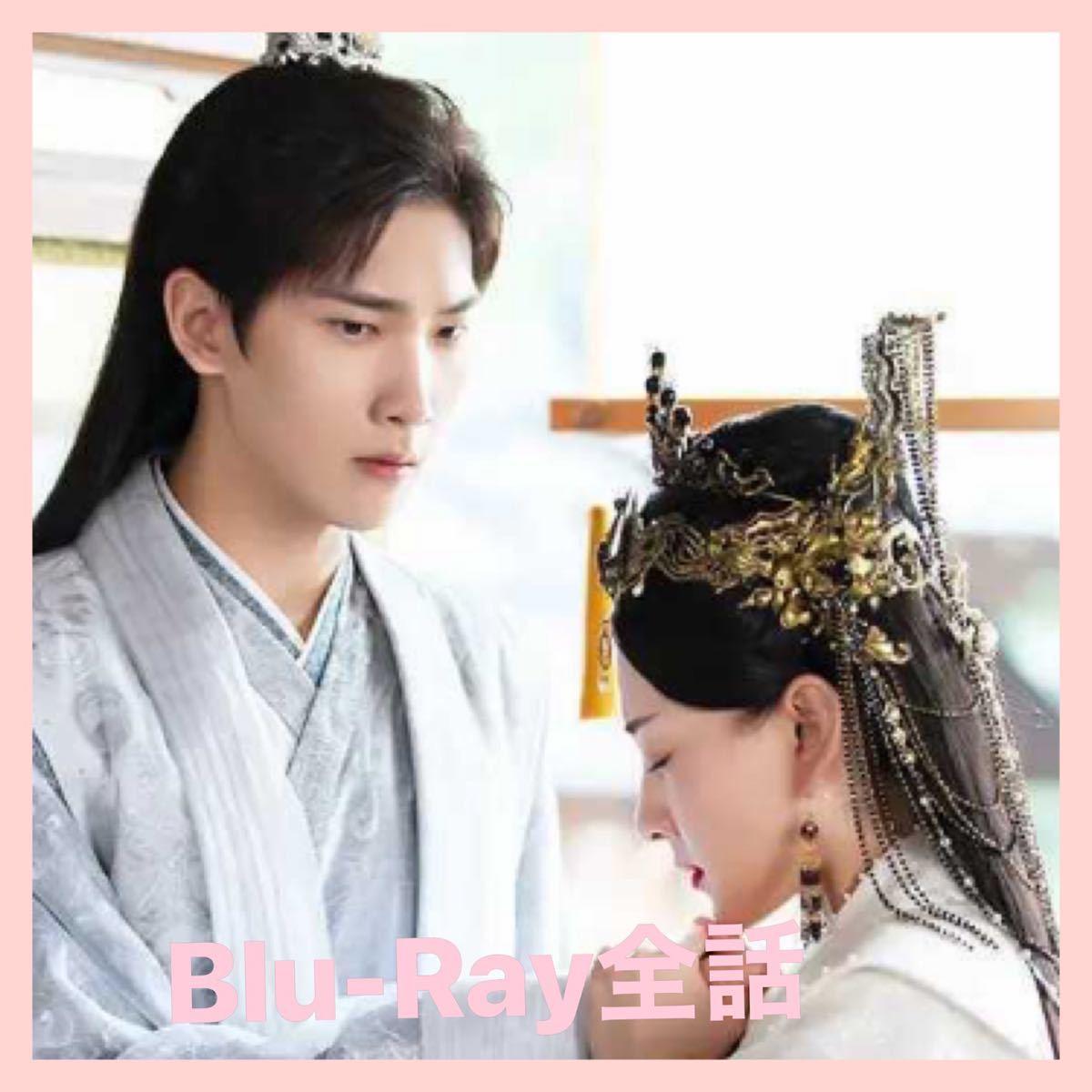 中国ドラマ 寵妃の秘密3  Blu-Ray 全話