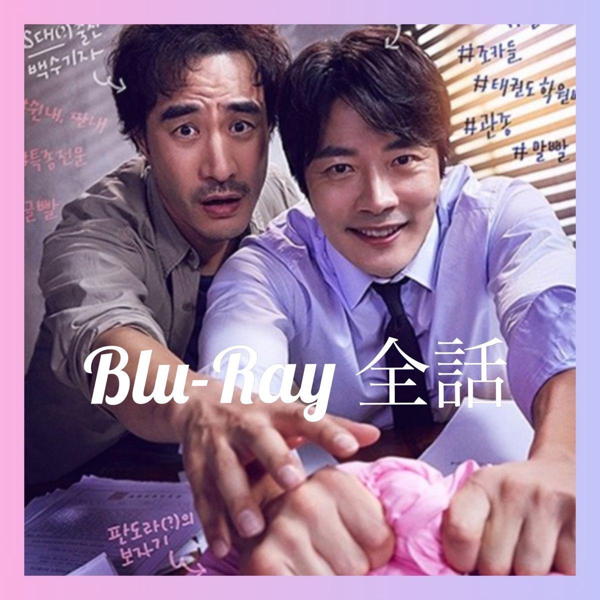 韓国ドラマ 飛べ小川の竜  Blu-Ray全話