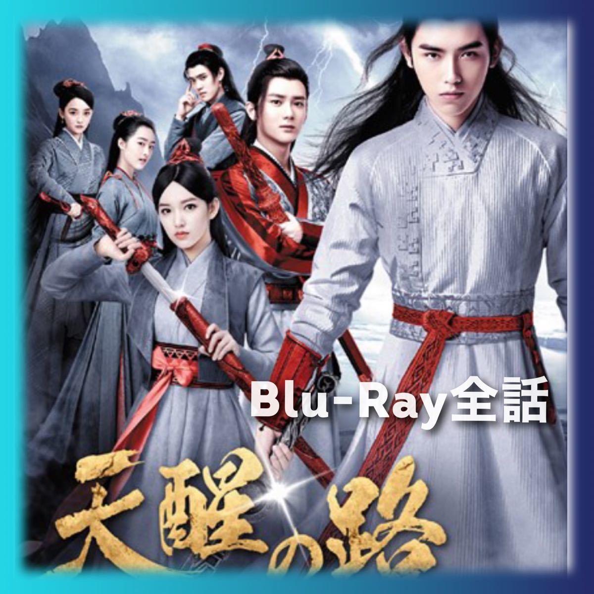 中国ドラマ 天醒の路 Blu-Ray 全話