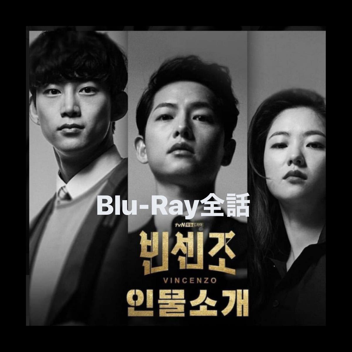 韓国ドラマ  ヴィンチェンツォ Blu-ray全話 ☆高画質☆