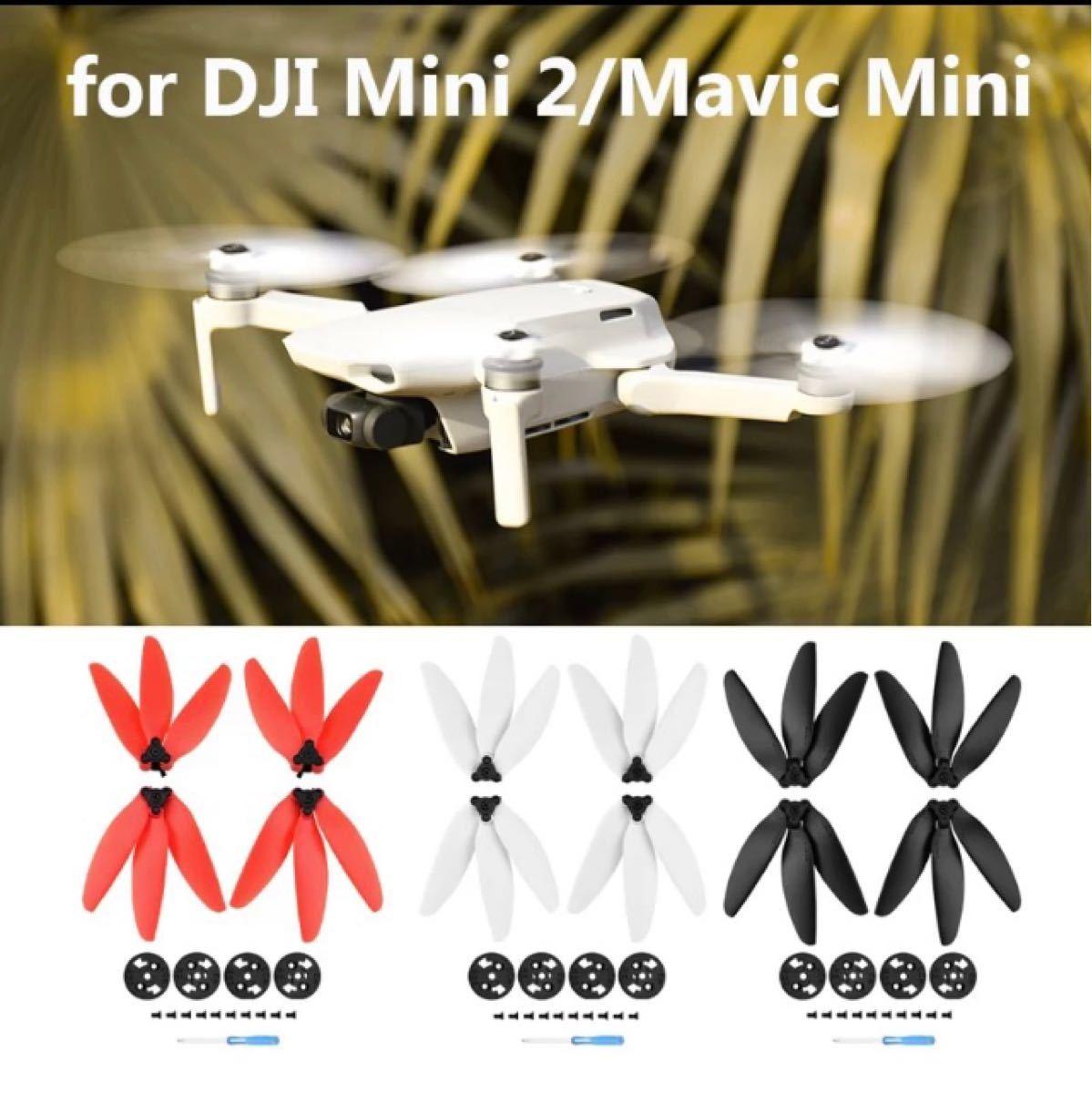 DJI MAVIC MINI MINI2 クイックリリース 3枚プロペラセット