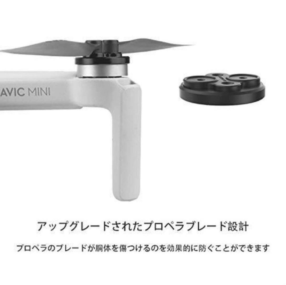 DJI Mavic mini用 アルミモーターカバー アップグレード版 ブラック