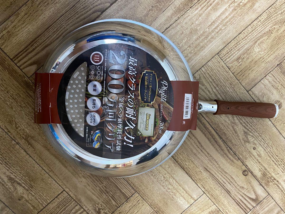 IH対応フライパン 炒め鍋 フライパン 調理器具 ベストコ フライパン ミラー 30cm フィライト