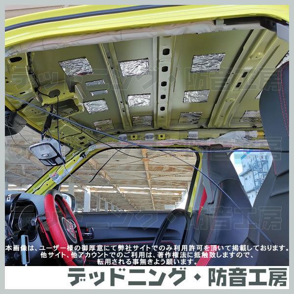 Noisus-ノイサス耐熱制振シート!天井やエンジンルームの施工に最適!安心の国内生産!200mmx490mmx1.5mm!デッドニング・防音工房の正規販_画像5