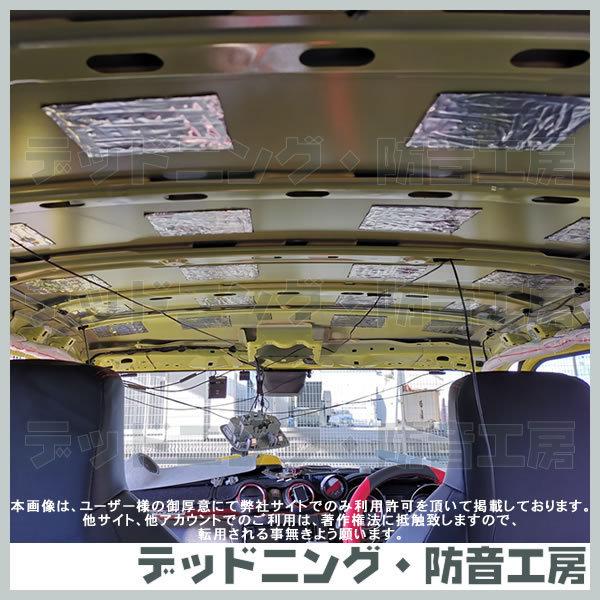 Noisus-ノイサス耐熱制振シート!天井やエンジンルームの施工に最適!安心の国内生産!200mmx490mmx1.5mm!デッドニング・防音工房の正規販_画像6