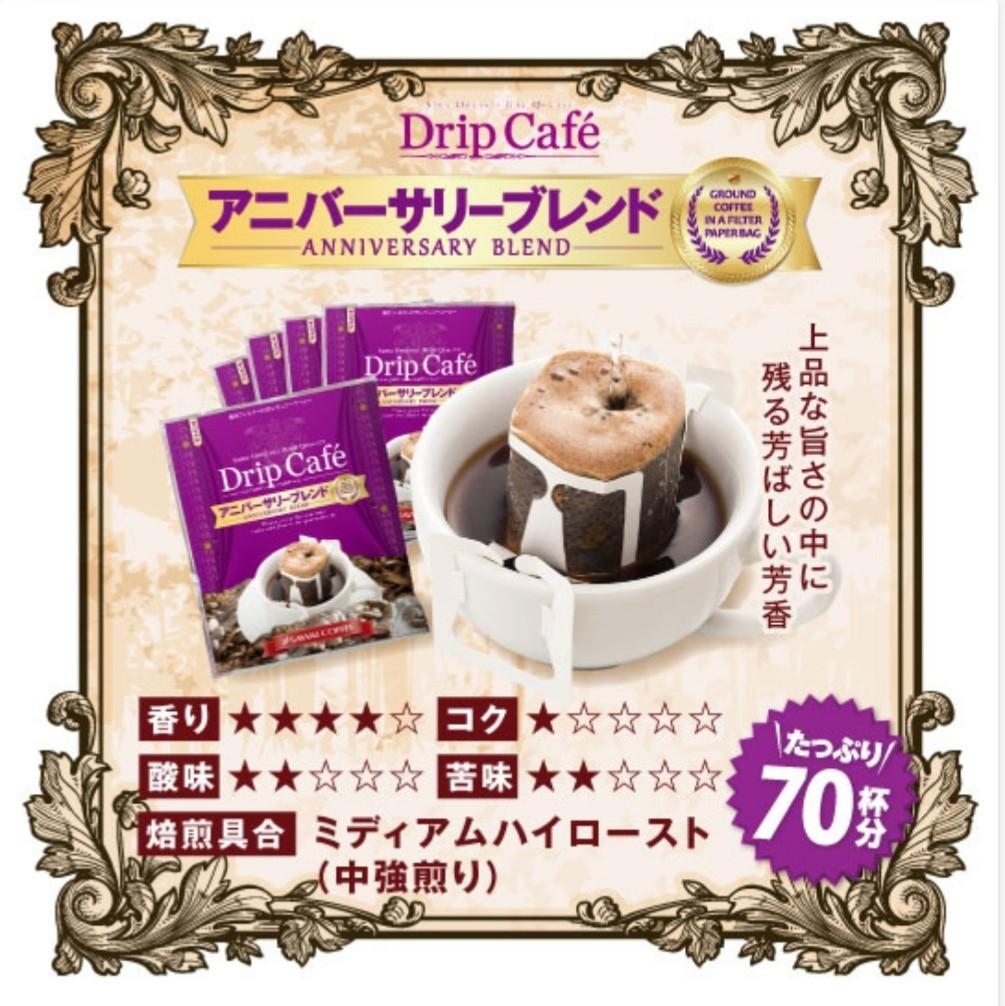 澤井珈琲 2種セット 20袋 ドリップコーヒー ②