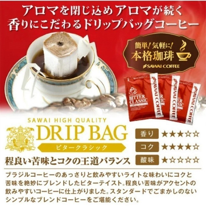 澤井珈琲 8種類 20袋 ドリップコーヒー バラエティーセット
