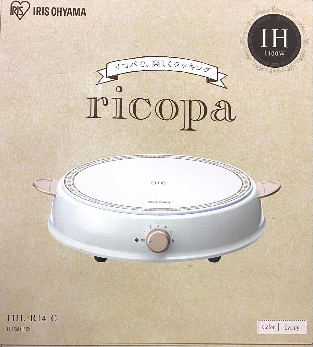 アイリスオーヤマ(IRIS OHYAMA) IHクッキングヒーター ricopa 1400W デザイン アイボリー