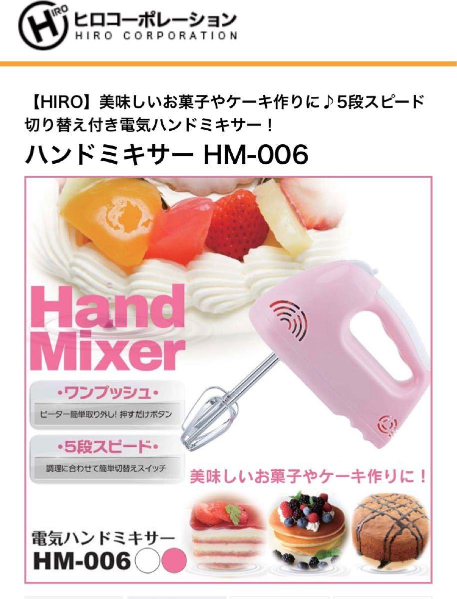 株式会社ヒロ・コーポレーション(HIRO Corp.)ハンドミキサー フェミニンピンク HM-006 PK 新品