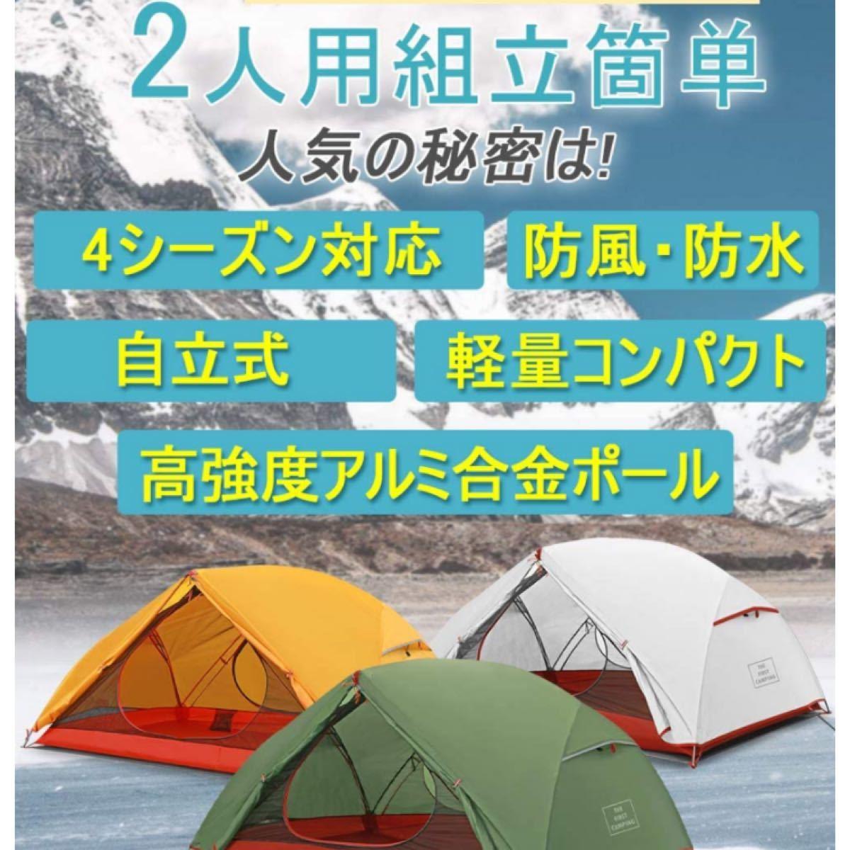 SKYLINK ドーム 2人用 テント ツーリング ソロ 1人用 テント ツーリングドーム 人気商品