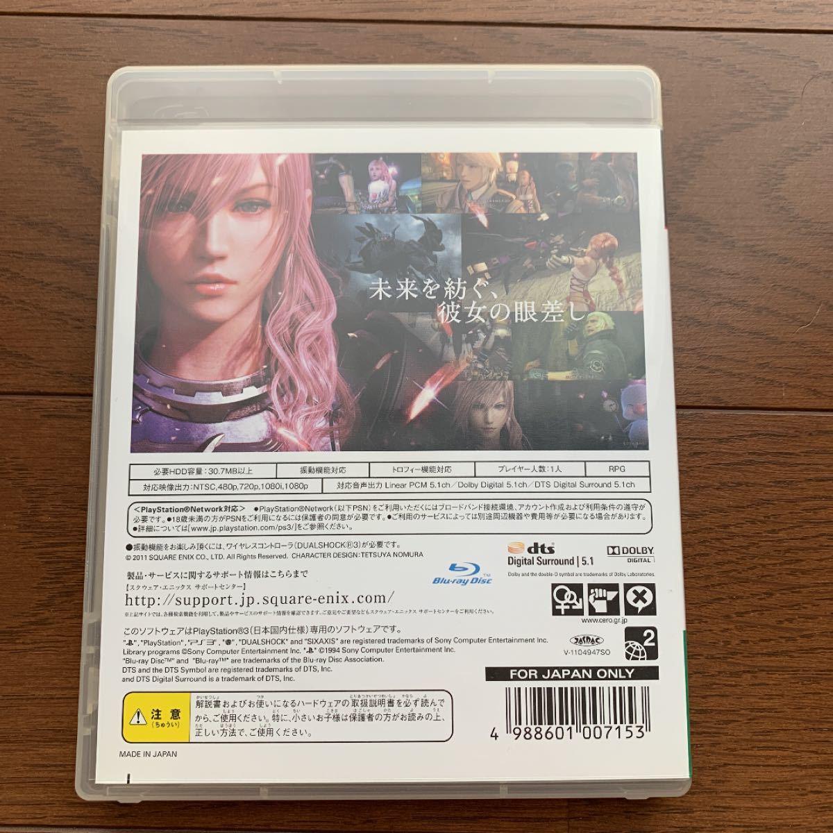 【PS3】 ファイナルファンタジー13-2 (FINAL FANTASY XIII-2) [通常版]