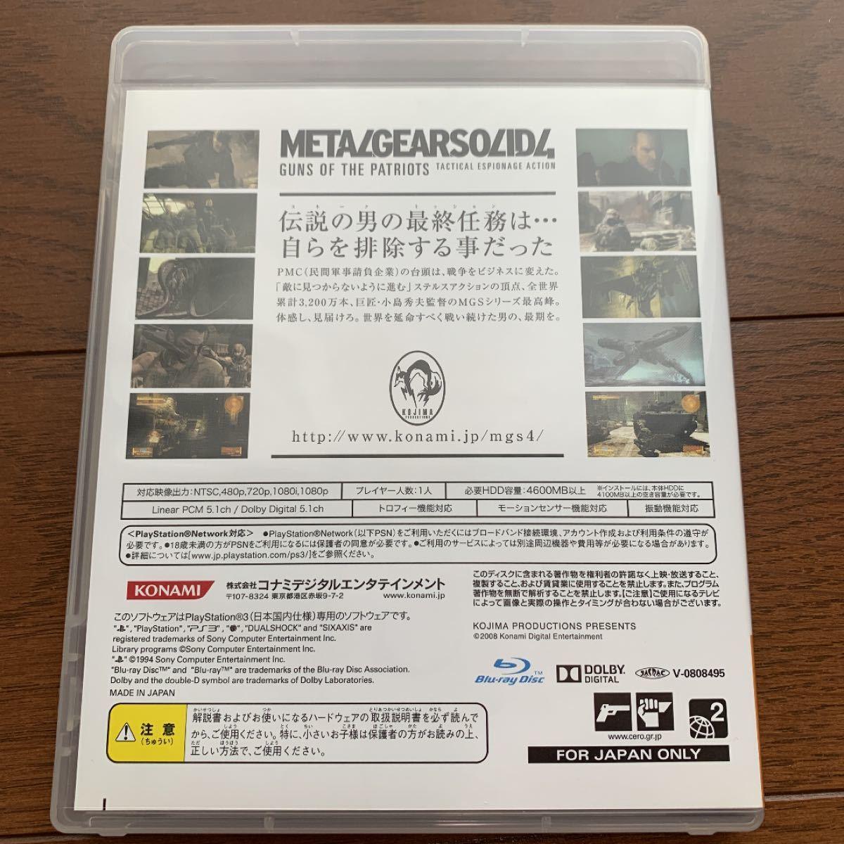 PS3 メタルギアソリッド4