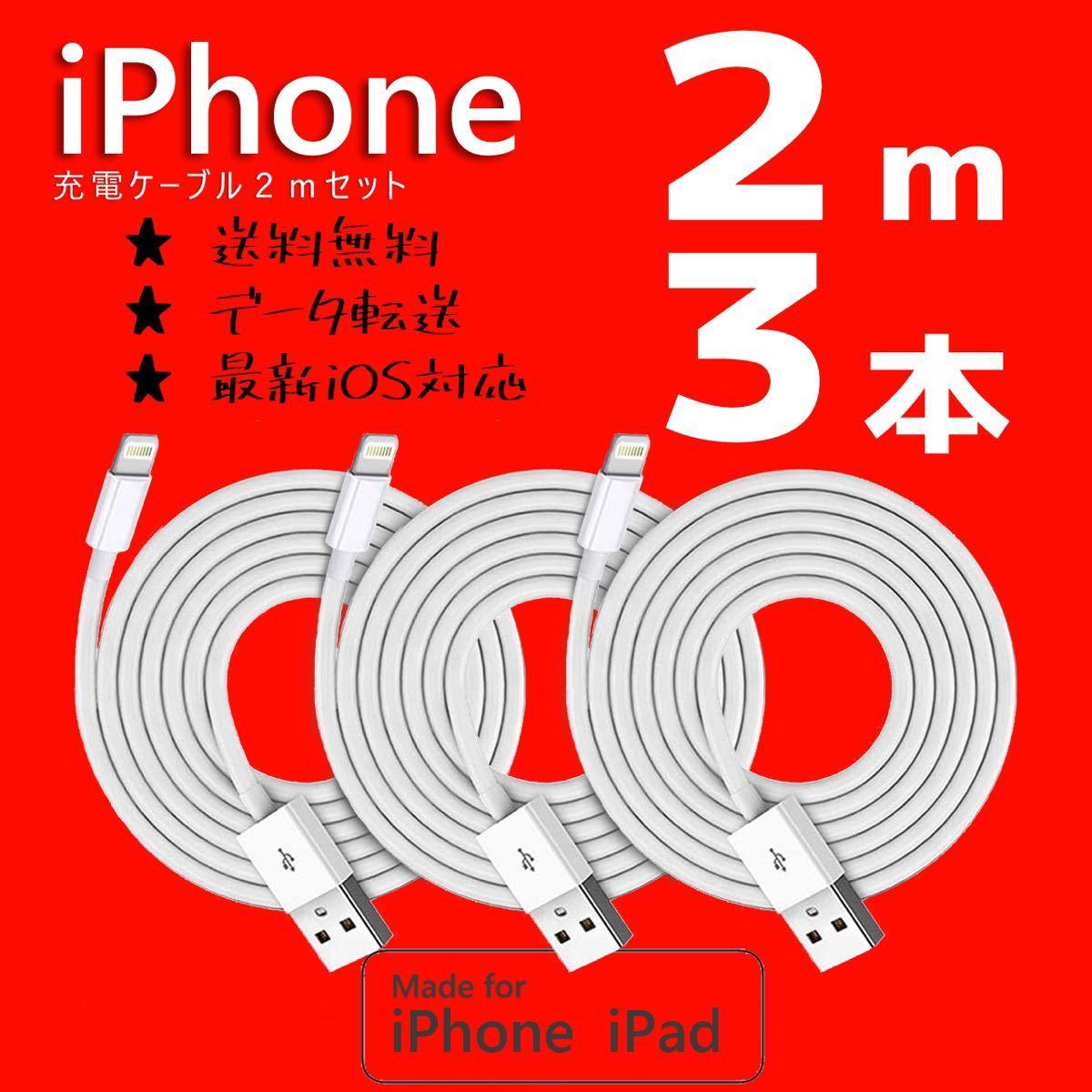 iPhone 充電器 充電ケーブル コード lightning cable ライトニングケーブル 電源  お得 セール 格安