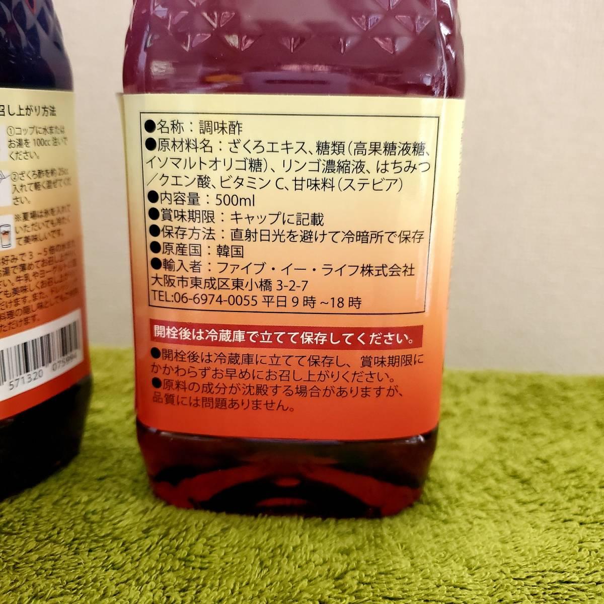 大人気 J.ノリツグ 美味しい発酵酢 ざくろプレミアム 4本セット ザクロ酢 柘榴酢 発酵食品 ビタミンC ポリフェノール オリゴ糖_画像3