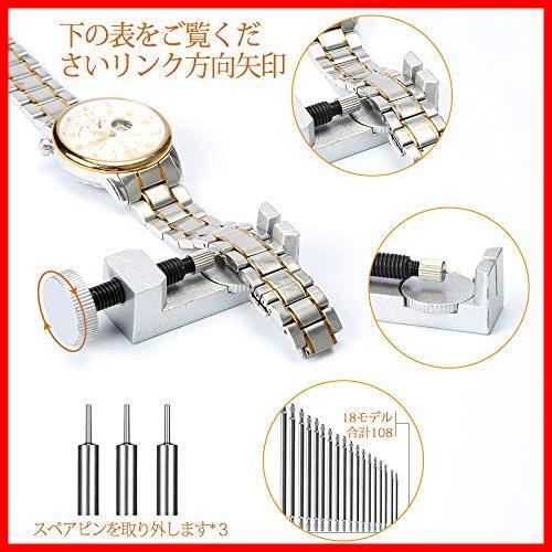 2C 新品 バンドサイズ調整 ベルト交換 電池交換 時計修理ツール 未使用 149点セット 腕時計工具 バネ外し 時計工具_画像4