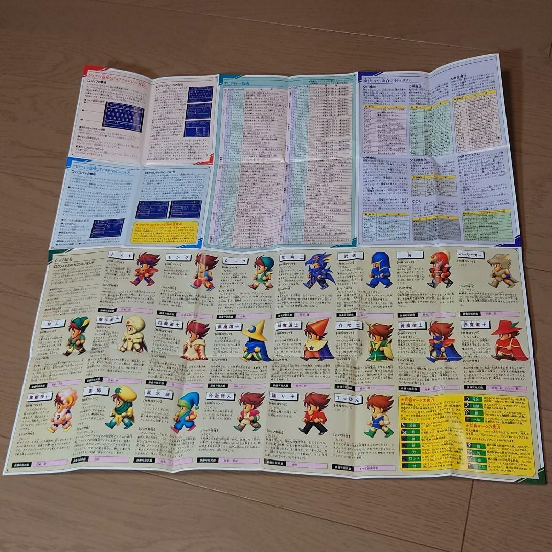 ファイナルファンタジー 5 スーパーファミコン ソフト SFC final fantasy V