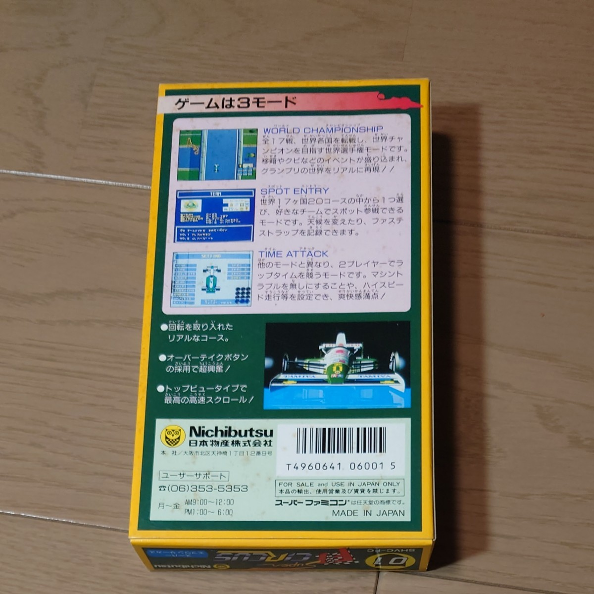 スーパーF1サーカス スーパーファミコン ソフト  SFC 任天堂 説明書 箱付き
