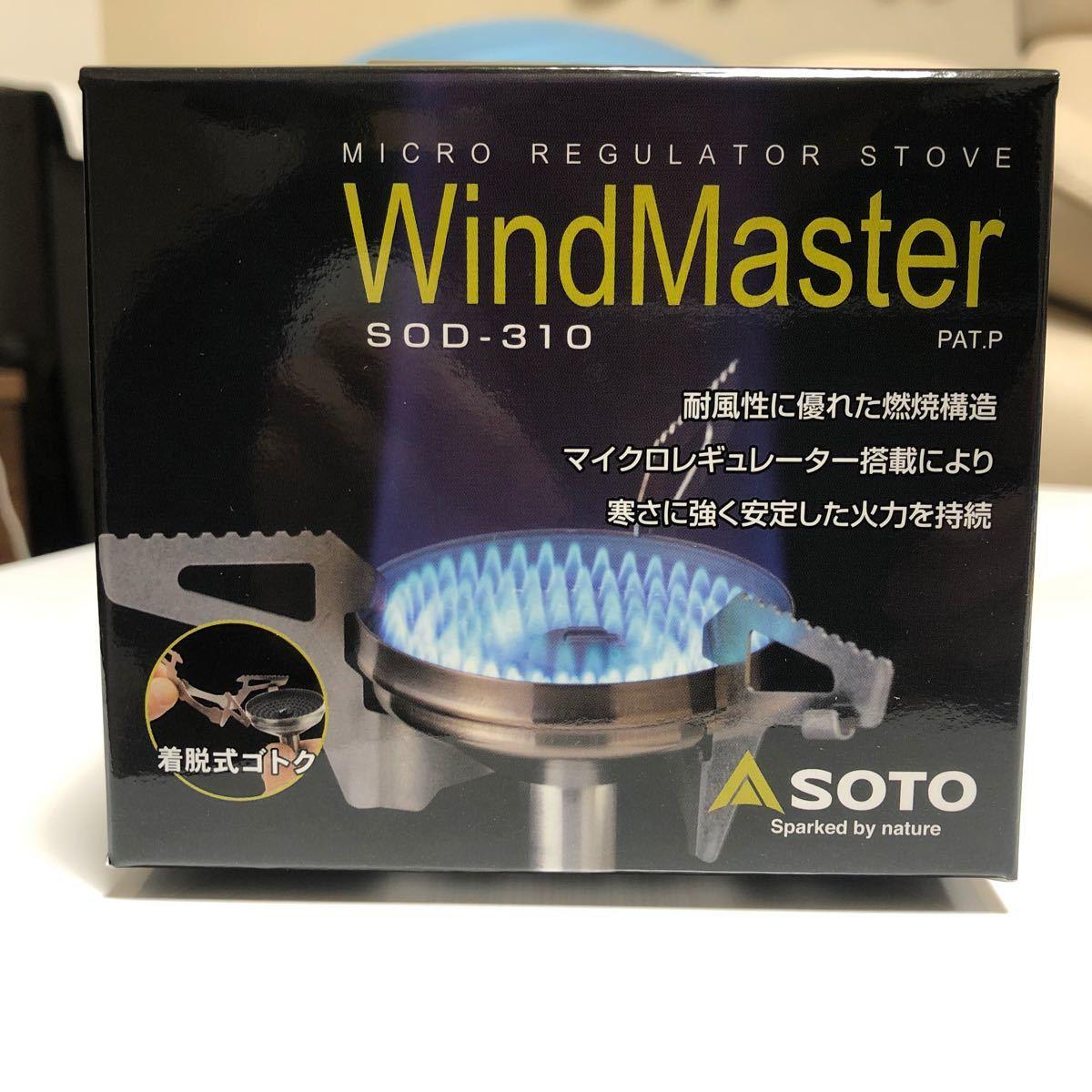 SOTO (新富士バーナー) マイクロレギュレーターストーブ ウインドマスター