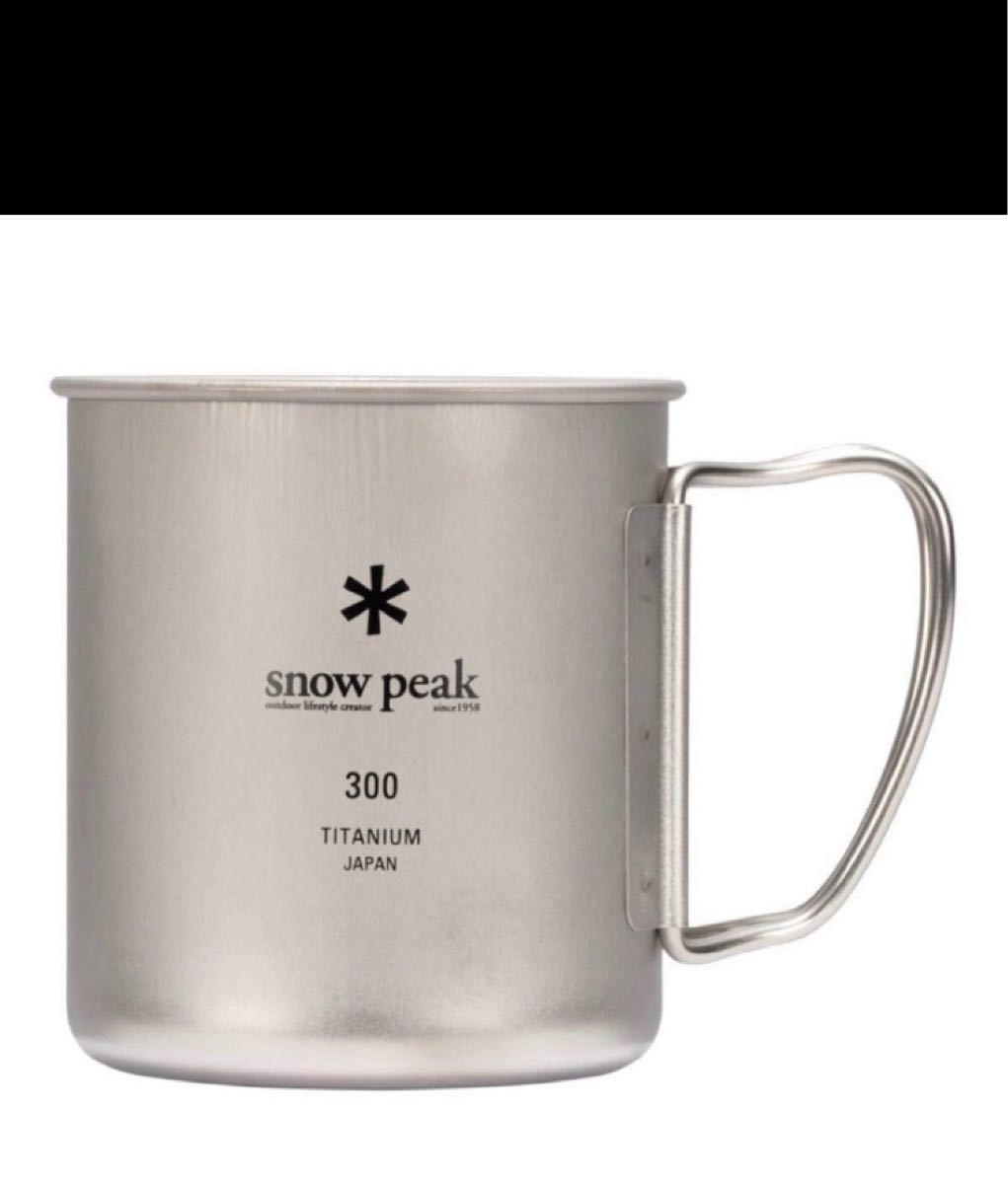 【新品・未開封】スノーピーク snow peak チタンシングルマグ 300 2個セット