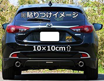 MT注意 10×10cm マニュアル車 MT注意ステッカー SUVジープ【耐水マグネット】MT車です 突然のエンスト 坂道後退に_画像4