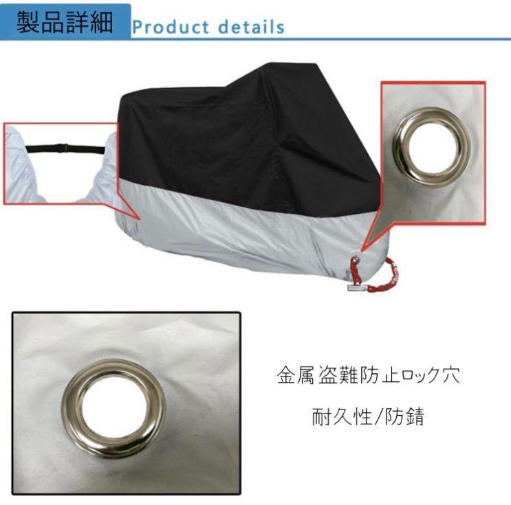 バイクカバー 黒×銀 3XL 中型 耐熱 防水 防風 防雪 防犯 UV 雨対策_画像2