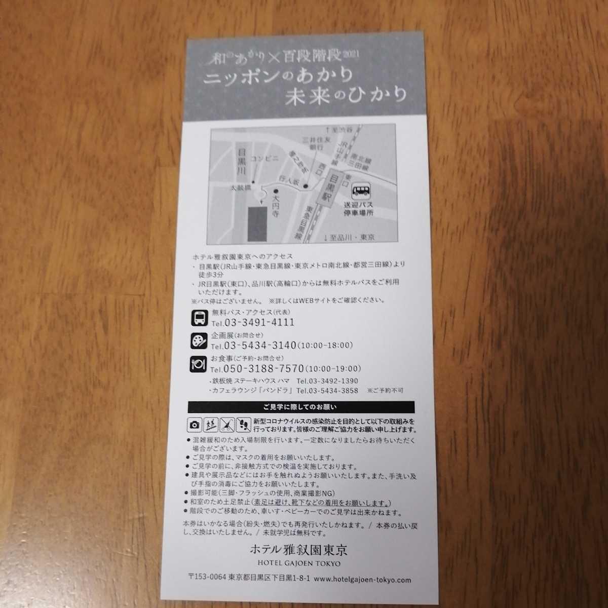 数量 2 目黒雅敘園 雅叙園東京 和のあかり 百段階段 ニッポンのあかり 未来のひかり 招待券  チケット ペアも可能 入場券 _画像2