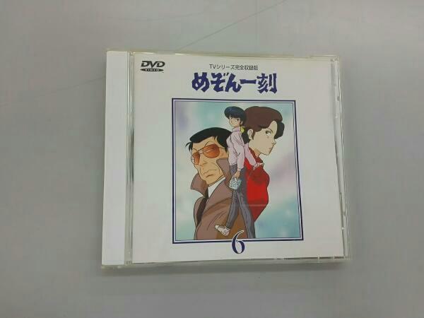 めぞん一刻~TVシリ-ズ完全収録版DVD 6 グッズの画像