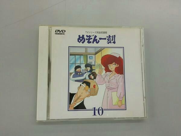 めぞん一刻~TVシリ-ズ完全収録版DVD 10 グッズの画像