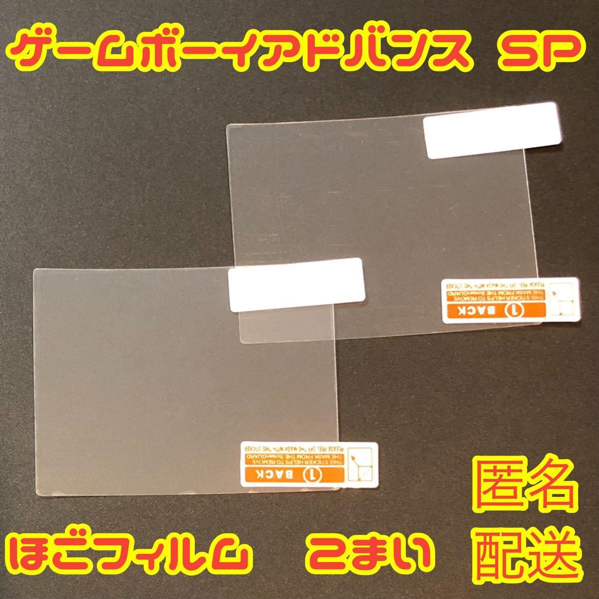 ゲームボーイアドバンスsp専用 液晶保護フィルム 2枚セット