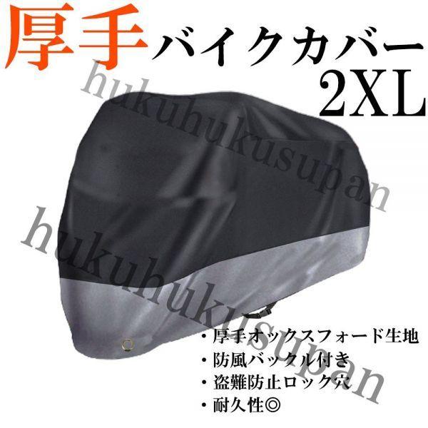 SALE 2XL 厚手タイプ  耐熱 防水 バイクカバーUV 雨対策 ブラック&シルバー ツートン おすすめ_画像1