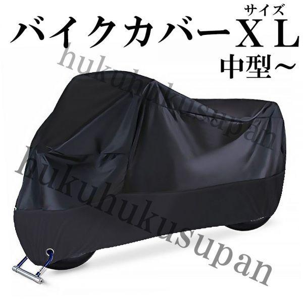 SALE XL バイクカバー ブラック 防水 小型~中型 UV 雨対策 錆防止 おすすめ_画像1