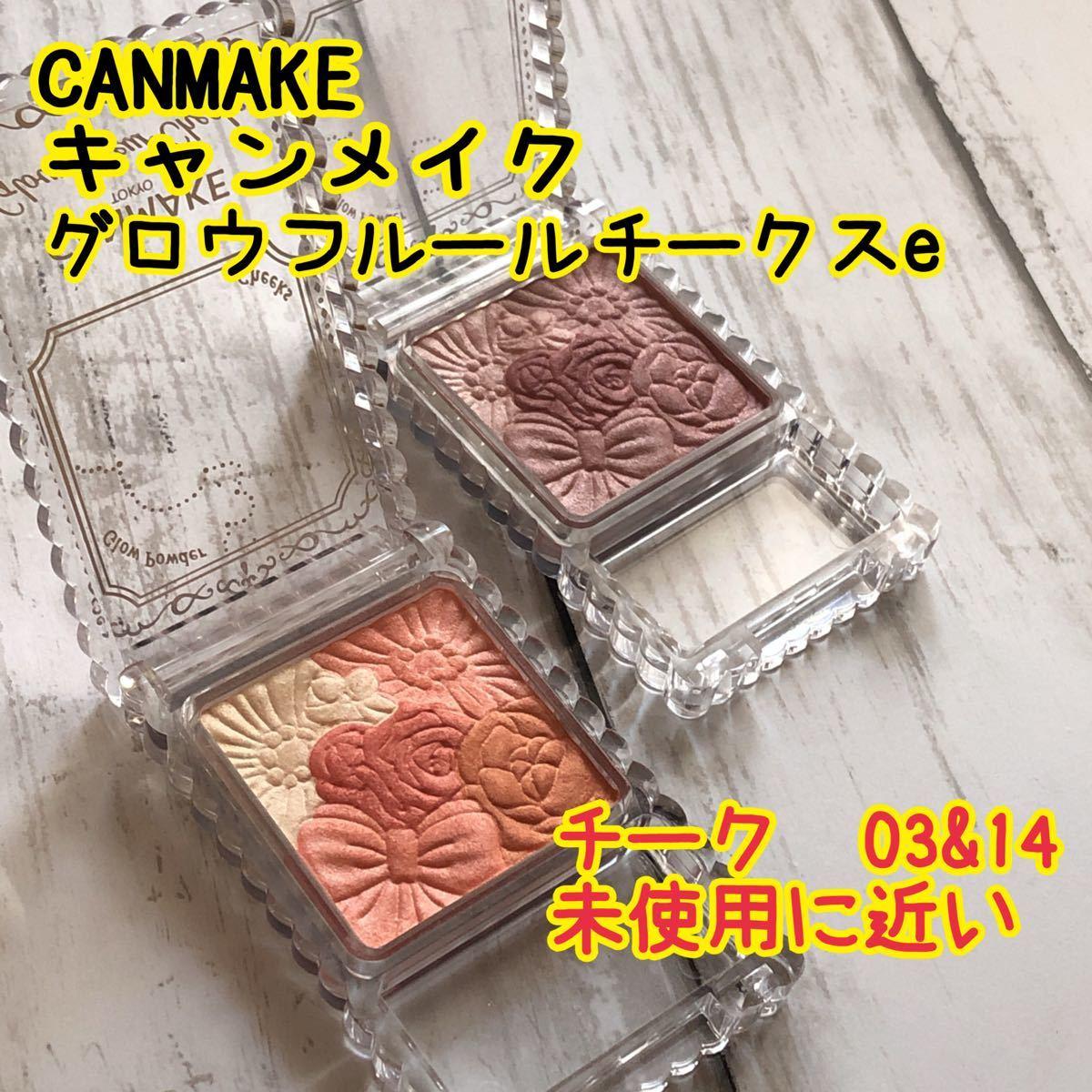 週末限定セール!CANMAKE キャンメイク グロウフルールチークスe03&14 キャンメイクチーク 未使用に近い