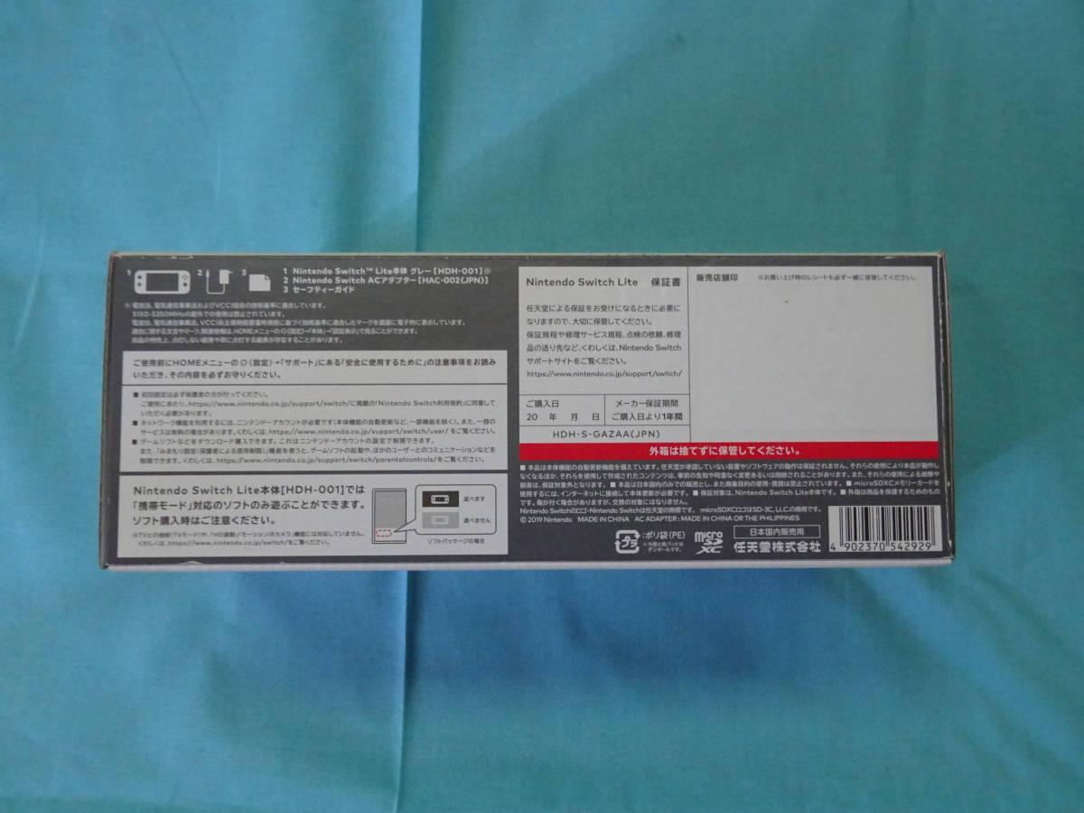 Nintendo Switch Lite ニンテンドースイッチ ライト グレー 本体+箱のみ_画像2