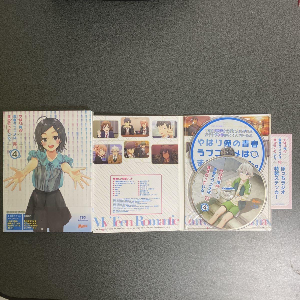 BD やはり俺の青春ラブコメはまちがっている。 完 初回限定版 全6巻(Blu-ray Disc) 小説欠品