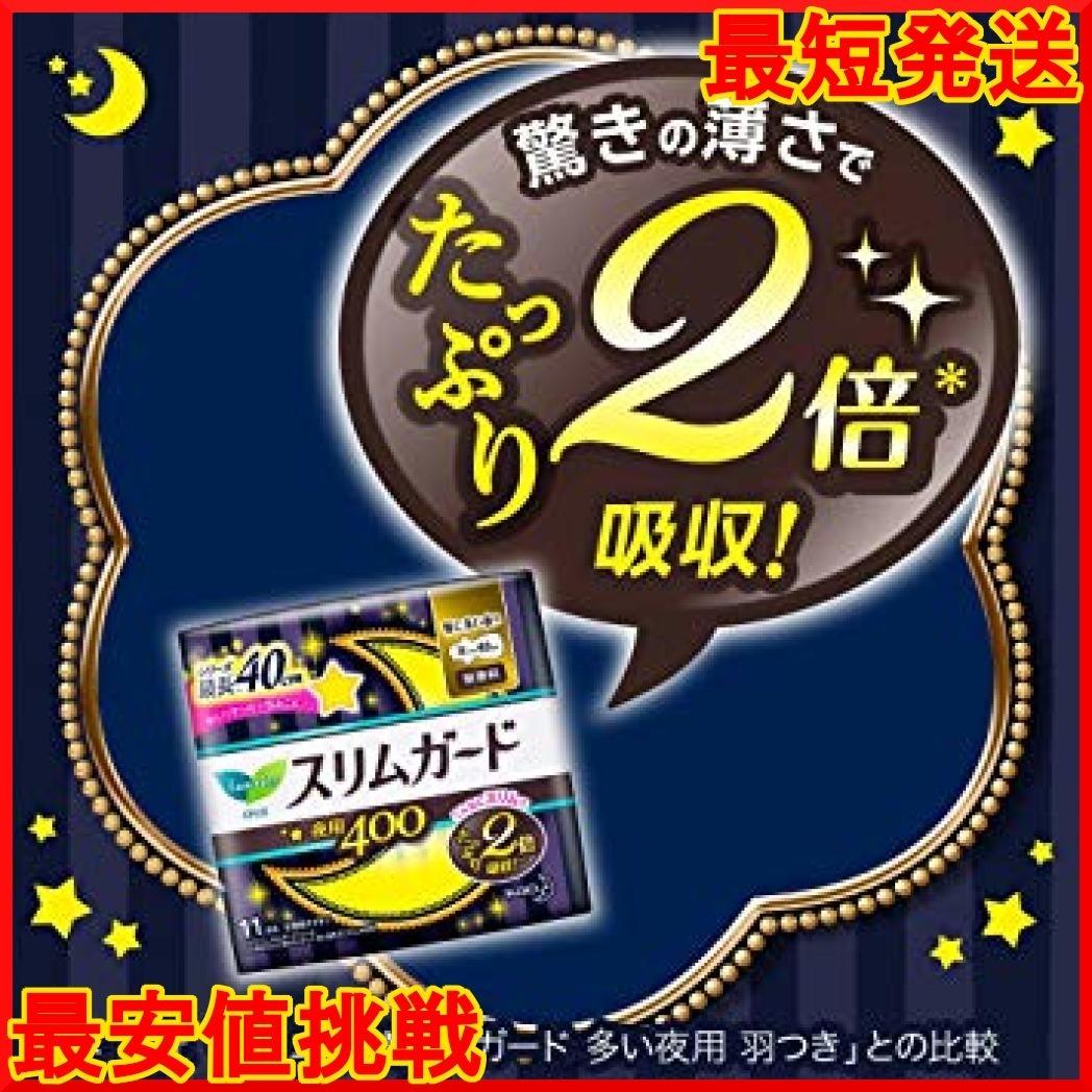 新品15コ入 × 3セット(45コ) 【まとめ買い】 ロリエ スリムガード しっかり夜用羽つき 30cm 15コWPGW_画像2