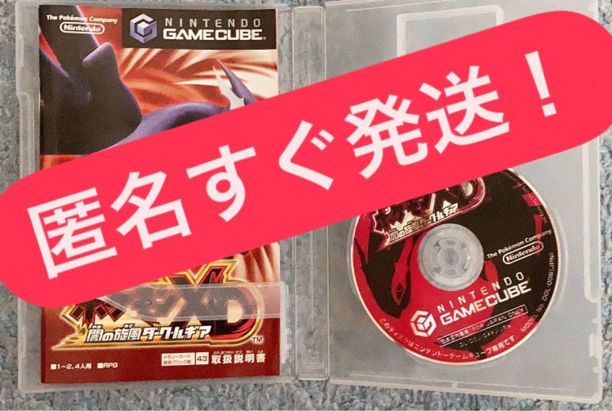 ゲームキューブソフト ポケモンXD 闇の旋風 ダークルギア