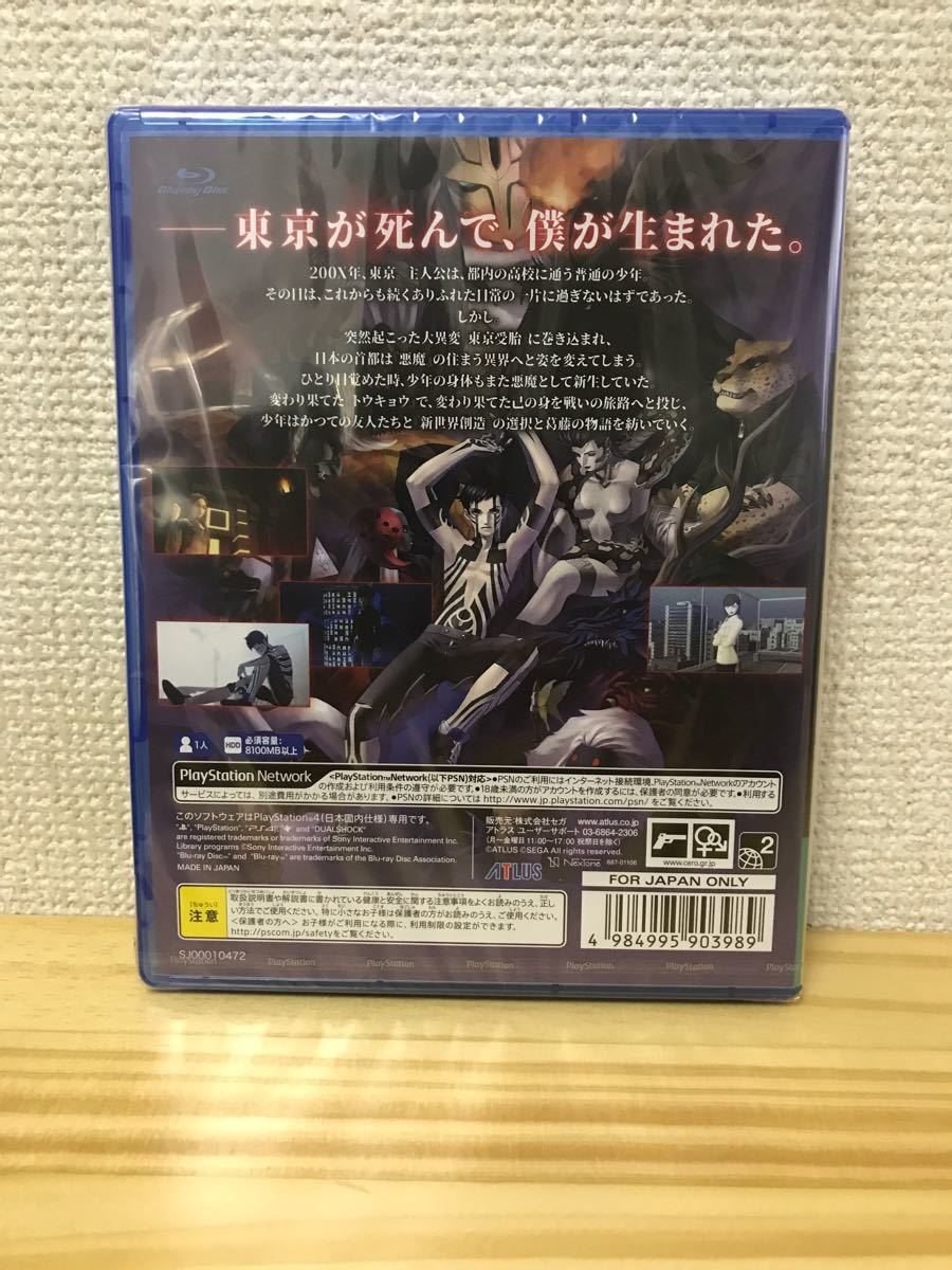 【PS4】 真・女神転生III NOCTURNE HD REMASTER [通常版]新品未使用