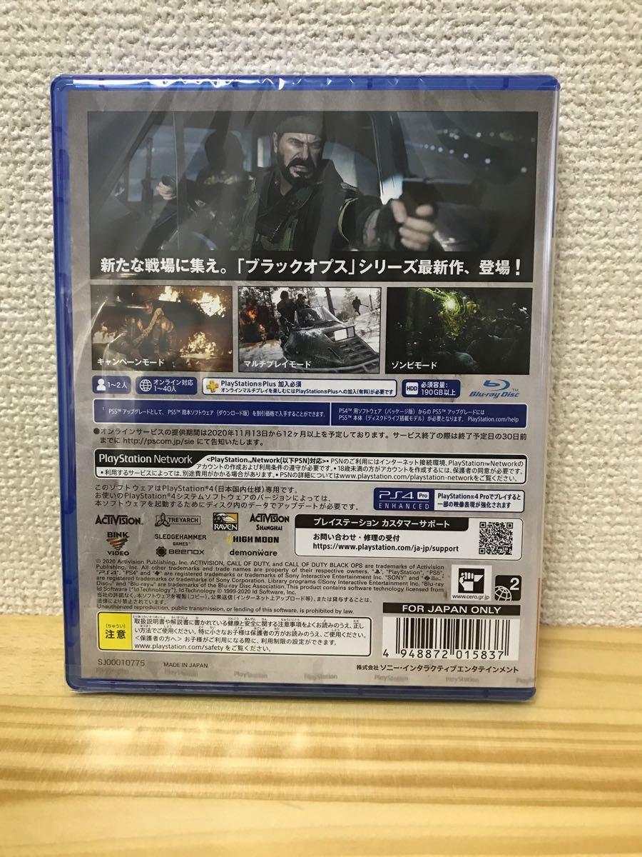 【PS4】 コール オブ デューティ ブラックオプス コールドウォー 新品未使用