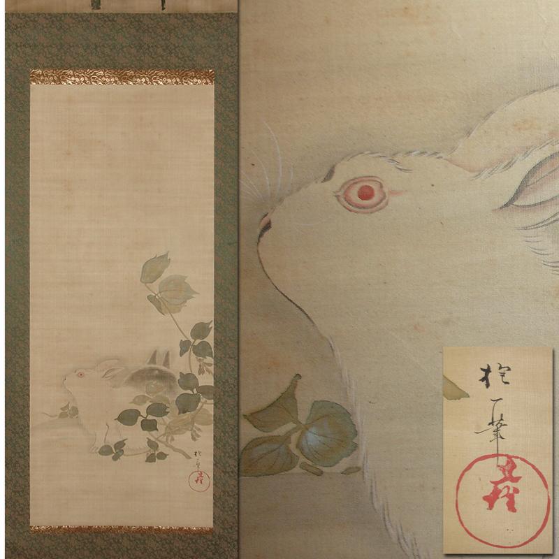 慶應◆特選!古書画展 江戸琳派の第一人者【酒井抱一】真筆 絹本着色『月兎秋草図』掛軸 時代箱付