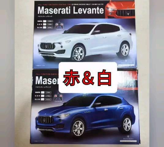 【即日発送】RC Maserati Levante 白 赤 マセラティ ラジコン カー 高級車 タミヤ クルマ 本体 セット 2台
